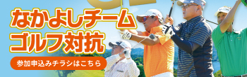 なかよしチーム対抗ゴルフ2019